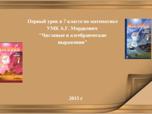 """Первый урок в 7 классе по математике УМК А.Г. Мордкович """"Числовые и алгебраич"""