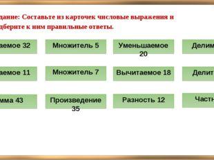 Задание: Составьте из карточек числовые выражения и подберите к ним правильны