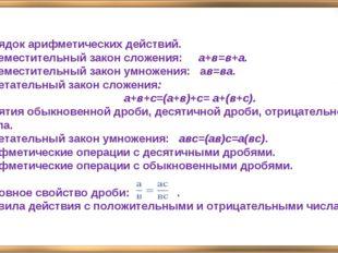 Порядок арифметических действий. Переместительный закон сложения: а+в=в+а. Пе
