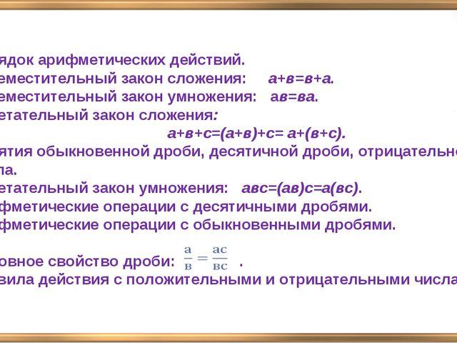 Порядок арифметических действий. Переместительный закон сложения: а+в=в+а. Пе...