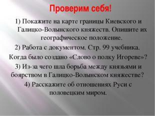 Проверим себя! 1) Покажите на карте границы Киевского и Галицко-Волынского кн
