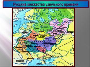 Русские княжества удельного времени