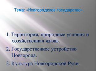 Тема: «Новгородское государство». 1. Территория, природные условия и хозяйств