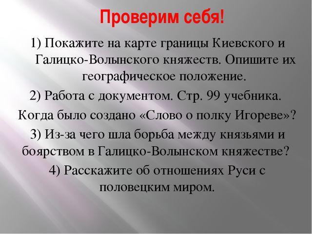 Проверим себя! 1) Покажите на карте границы Киевского и Галицко-Волынского кн...