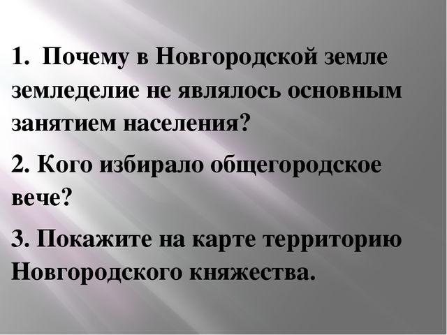1. Почему в Новгородской земле земледелие не являлось основным занятием насел...