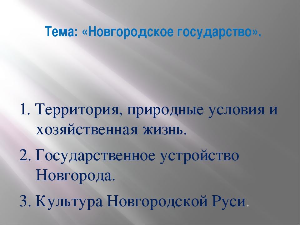 Тема: «Новгородское государство». 1. Территория, природные условия и хозяйств...