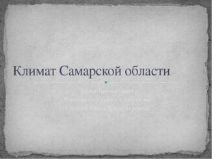 Автор презентации Учитель географии и биологии Глухова Елена Владимировна Кли