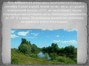 Лето начинается в конце мая и заканчивается в начале сентября. Самый жаркий л
