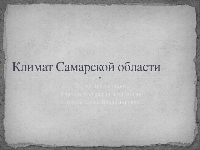 Автор презентации Учитель географии и биологии Глухова Елена Владимировна Кли...