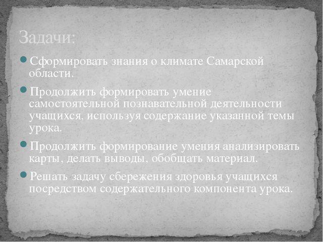 Сформировать знания о климате Самарской области. Продолжить формировать умени...