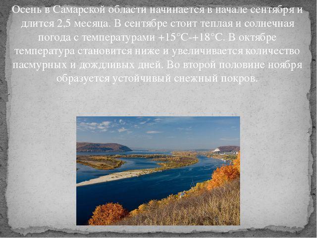 Осень в Самарской области начинается в начале сентября и длится 2,5 месяца. В...