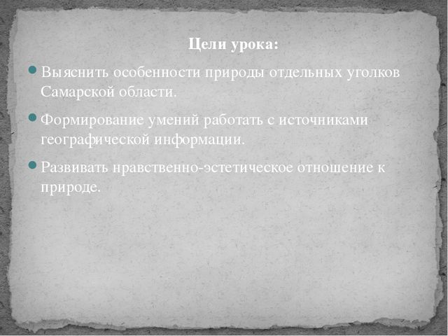 Цели урока: Выяснить особенности природы отдельных уголков Самарской области...