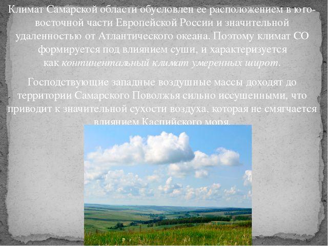 Климат Самарской области обусловлен ее расположением в юго-восточной части Ев...