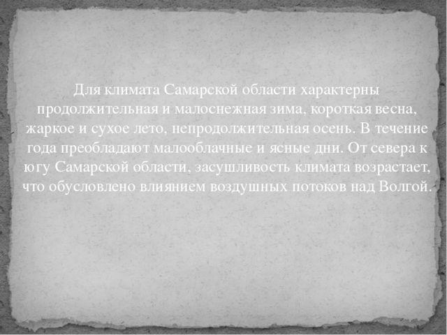 Для климата Самарской области характерны продолжительная и малоснежная зима,...