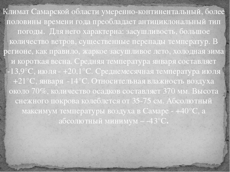 Климат Самарской области умеренно-континентальный, более половины времени год...