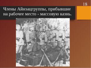 Члены Айнзацгруппы, прибывшие на рабочее место - массовую казнь. *