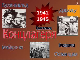 1941 1945 *