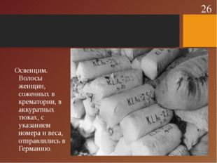 Освенцим. Волосы женщин, соженных в крематории, в аккуратных тюках, с указан