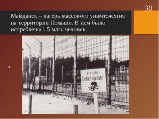 Майданек – лагерь массового уничтожения на территории Польши. В нем было истр