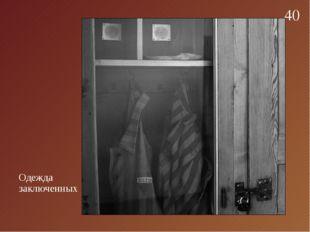 Одежда заключенных *