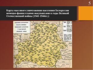 Карта массового уничтожения населения Белоруссии немецко-фашистскими оккупант