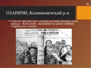 ОЗАРИЧИ, Калинковичский р-н Одна изтрагических страниц истории белорусского