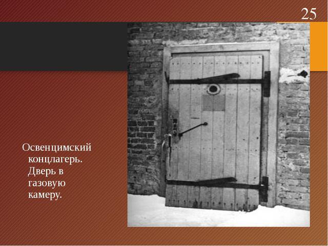 Освенцимский концлагерь. Дверь в газовую камеру. *