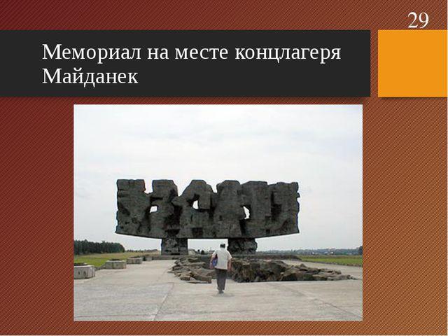 Мемориал на месте концлагеря Майданек *