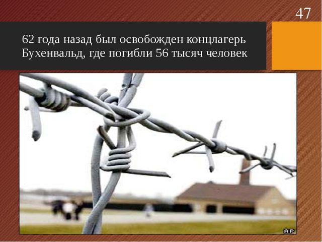 62 года назад был освобожден концлагерь Бухенвальд, где погибли 56 тысяч чело...