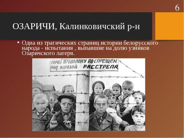 ОЗАРИЧИ, Калинковичский р-н Одна изтрагических страниц истории белорусского...