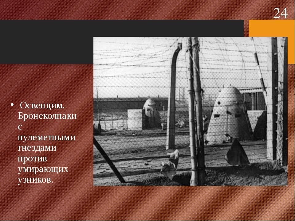 Освенцим. Бронеколпаки с пулеметными гнездами против умирающих узников. *