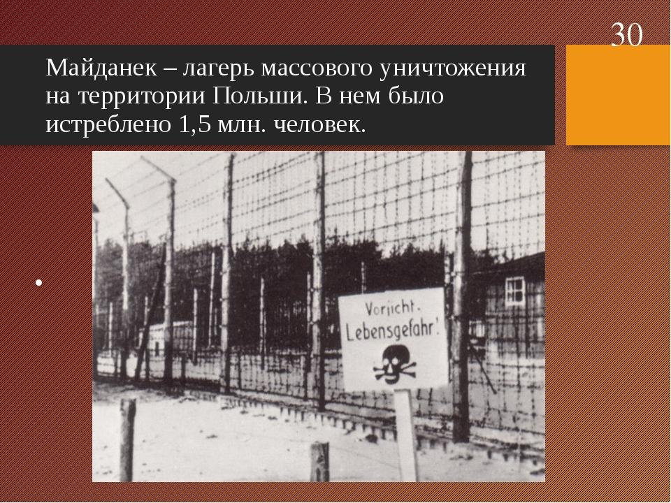 Майданек – лагерь массового уничтожения на территории Польши. В нем было истр...