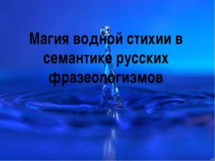 Магия водной стихии в семантике русских фразеологизмов