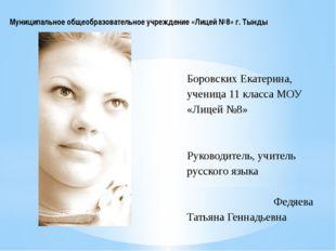Муниципальное общеобразовательное учреждение «Лицей №8» г. Тынды Боровских Е