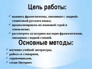 Цель работы: выявить фразеологизмы, связанные с «водной» семантикой русского