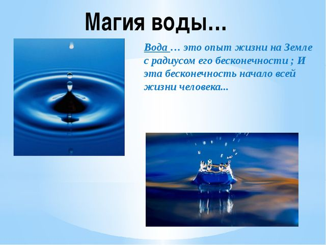 Магия воды… Вода … это опыт жизни на Земле с радиусом его бесконечности ; И э...