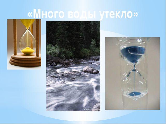 «Много воды утекло»