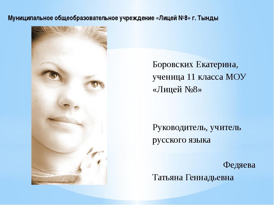 Муниципальное общеобразовательное учреждение «Лицей №8» г. Тынды Боровских Е...