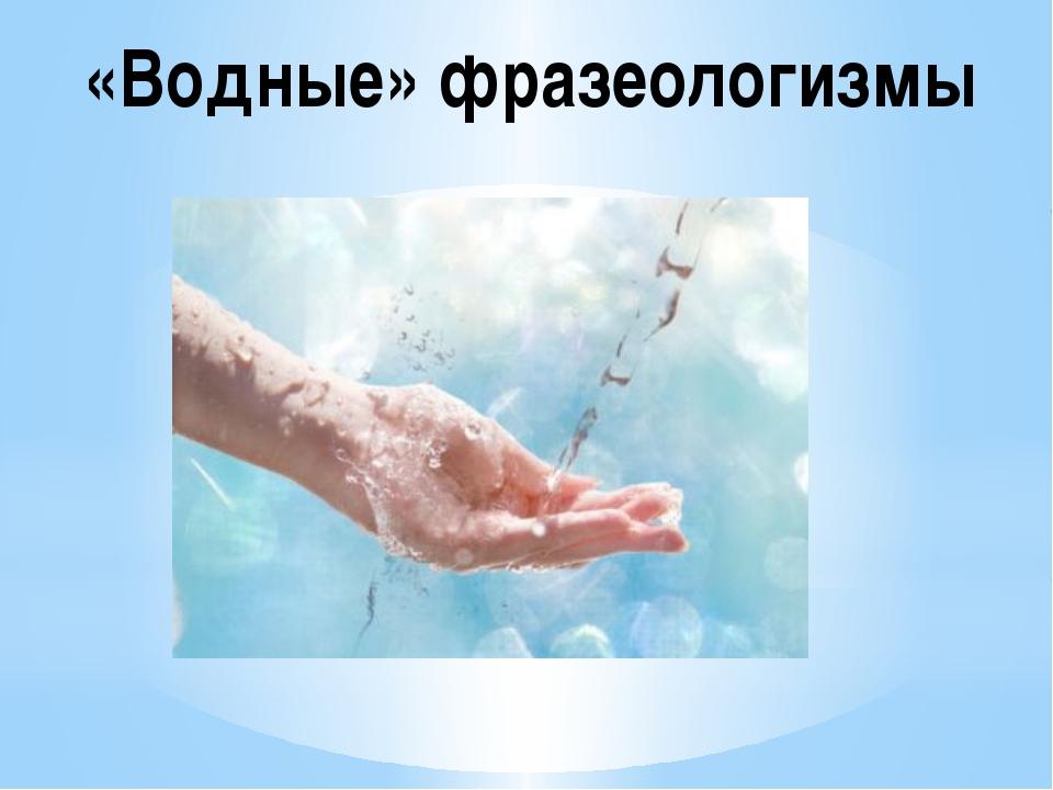 «Водные» фразеологизмы