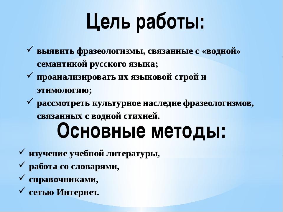 Цель работы: выявить фразеологизмы, связанные с «водной» семантикой русского...