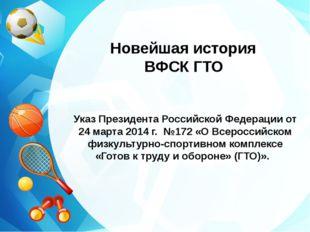 Новейшая история ВФСК ГТО Указ Президента Российской Федерации от 24 марта 20