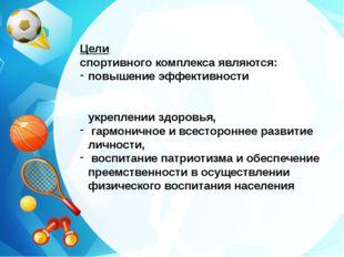 Цели Всероссийского физкультурно-спортивного комплекса являются: повышение э
