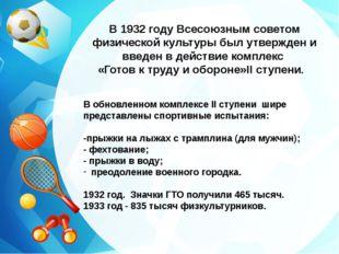 В 1932 году Всесоюзным советом физической культуры был утвержден и введен в д