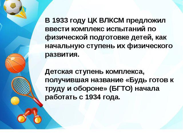 В 1933 году ЦК ВЛКСМ предложил ввести комплекс испытаний по физической подгот...