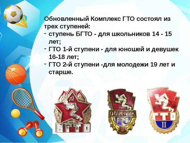 Обновленный Комплекс ГТО состоял из трех ступеней: ступень БГТО - для школьни...