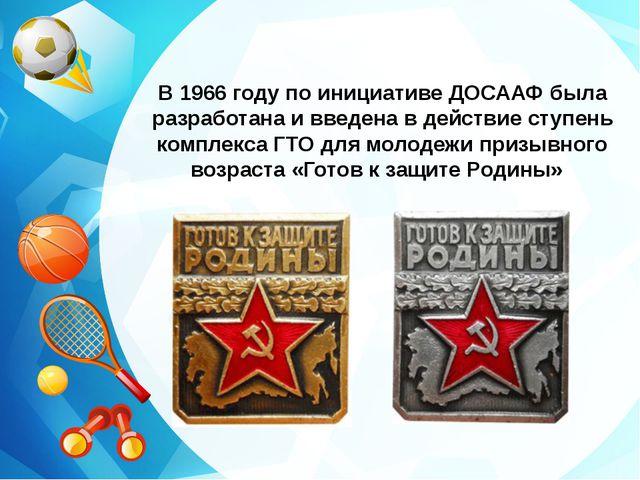 В 1966 году по инициативе ДОСААФ была разработана и введена в действие ступен...