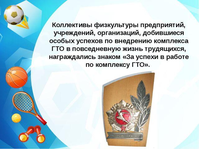 Коллективы физкультуры предприятий, учреждений, организаций, добившиеся особ...