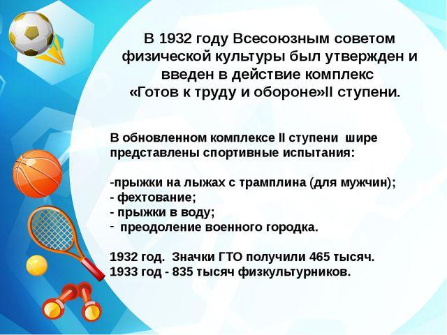 В 1932 году Всесоюзным советом физической культуры был утвержден и введен в д...