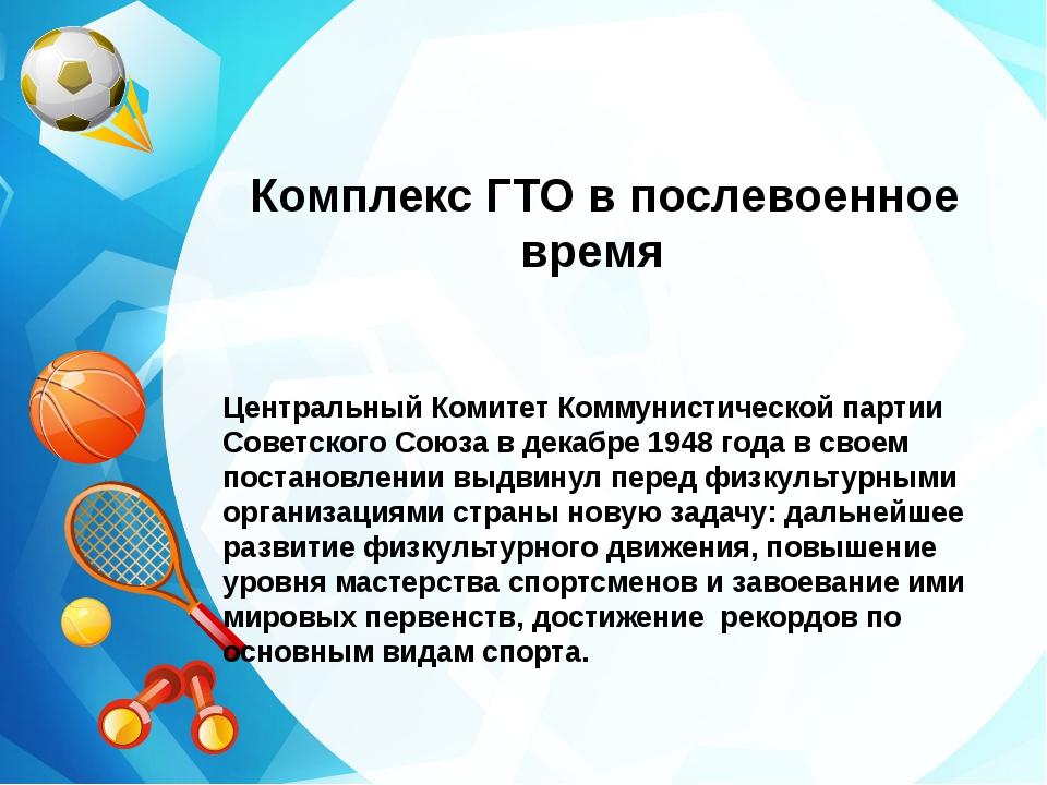 Комплекс ГТО в послевоенное время Центральный Комитет Коммунистической партии...