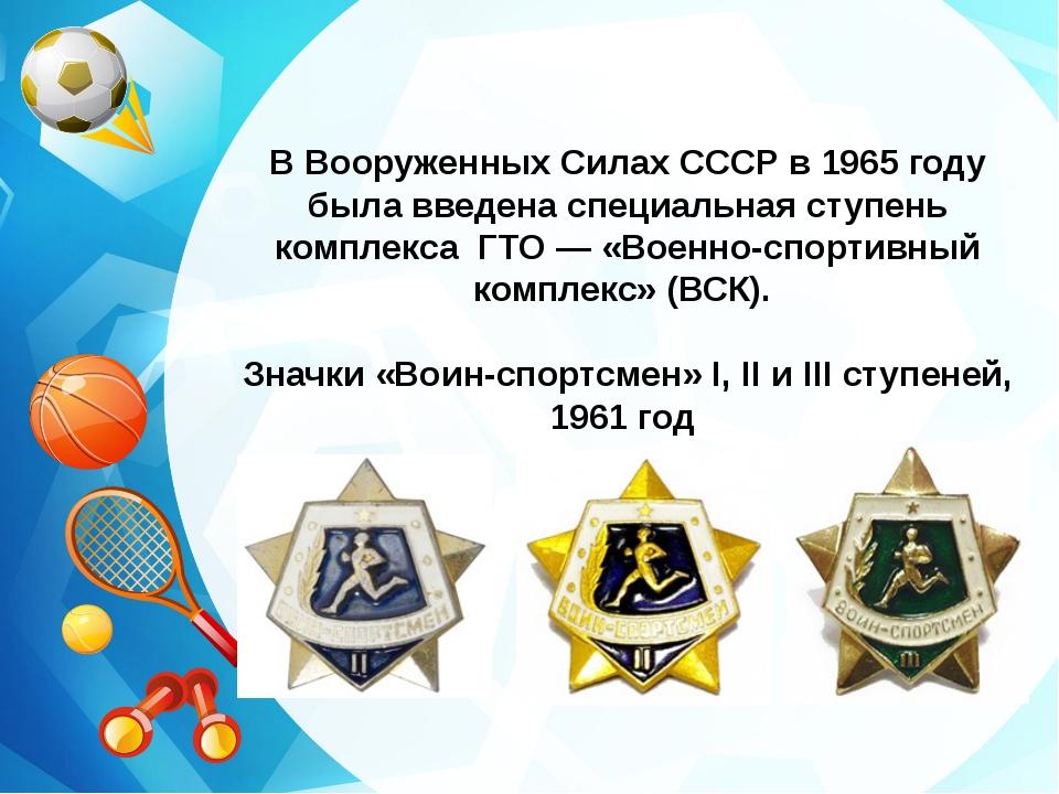 В Вооруженных Силах СССР в 1965 году была введена специальная ступень комплек...